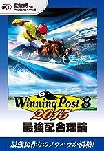 表紙: ウイニングポスト8 2015 最強配合理論   コーエーテクモゲームス出版部