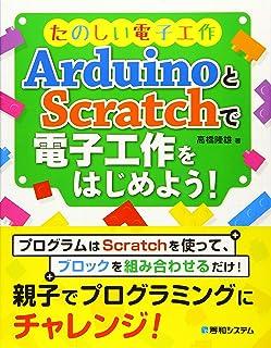 たのしい電子工作 ArduinoとScratchで電子工作をはじめよう!