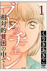 ブレッチェン~相対的貧困の中で~ (1) (ストーリーな女たち) Kindle版