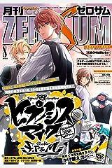 Comic ZERO-SUM (コミック ゼロサム) 2019年8月号[雑誌] Kindle版