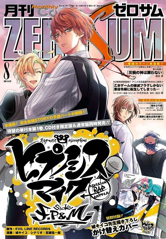 放射能制裁目的Comic ZERO-SUM (コミック ゼロサム) 2019年8月号[雑誌]