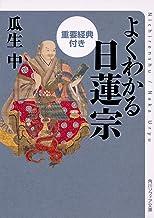 よくわかる日蓮宗 重要経典付き (角川ソフィア文庫)