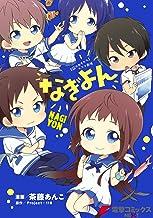 表紙: 『凪のあすから』4コマ劇場 なぎよん (電撃コミックスNEXT) | 茶藤 あんこ