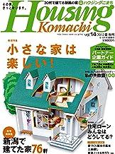 ハウジングこまちVol.14 2012夏・秋号