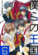 僕らの王国 6 (あすかコミックスCL-DX)