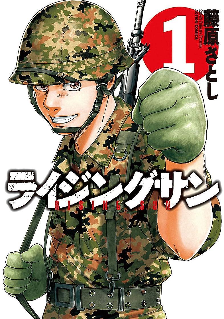 著者ランクまたライジングサン : 1 (アクションコミックス)