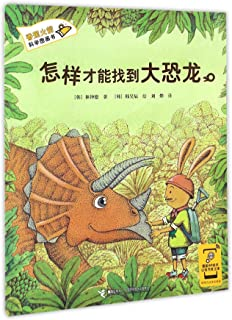 How to Find Dinosaurs (Chinese Edition)