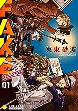 表紙: FAKE second(01) (コンパスコミックス) | 真東砂波