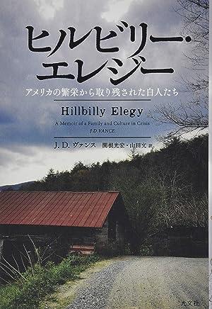 ヒルビリー・エレジー アメリカの繁栄から取り残された白人たち