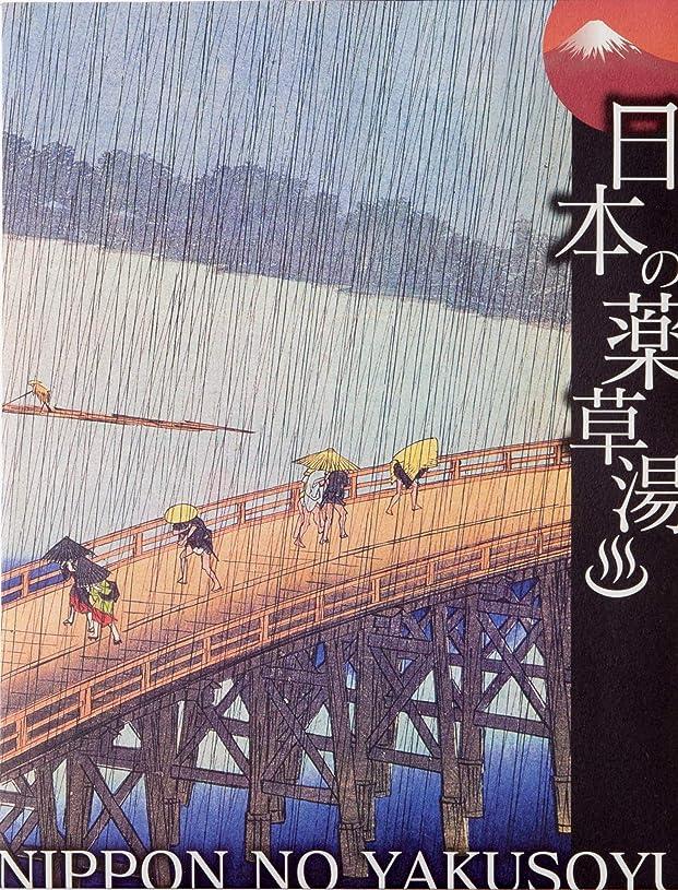 刺繍アンテナ促進する日本の薬草湯 大はしあたけの夕立