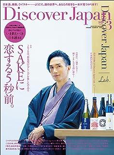 Discover Japan 2020年3月号「SAKEに恋する5秒前。」 [雑誌]