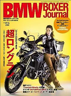 BMW BOXER Journal (ビーエムダブリューボクサージャーナル)Vol.52[雑誌] BMW Motorrad Journal シリーズ