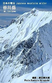 日本の雪山 谷川岳 Japanese mountains winter Mt.Tanigawa