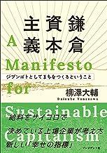 表紙: 鎌倉資本主義――ジブンゴトとしてまちをつくるということ | 柳澤 大輔