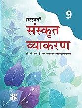 Saraswati Sanskrit Vyakaran 9: Educational Book