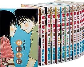 君に届け コミック 1-25巻セット (マーガレットコミックス)
