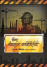Disha Bandhkam Navanirmitichi (Marathi Edition)