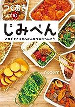 表紙: つくおきのじみべん~迷わずできるかんたん作り置きべんとう~ | nozomi