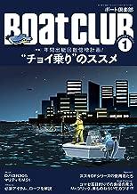 月刊 Boat CLUB (ボートクラブ) 2020年 01月号 [雑誌]