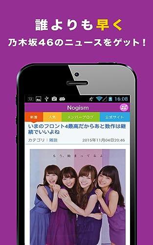 『Nogism ~乃木坂46まとめアプリ~』の3枚目の画像
