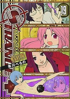 ストレンジ・プラス 19巻 特装版 (ZERO-SUMコミックス)