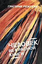 Человек из Красной книги (Russian Edition)