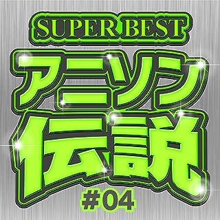 SUPER BEST アニソン伝説 #04