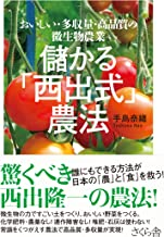 表紙: 儲かる「西出式」農法   手島奈緒