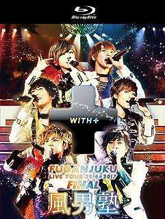 風男塾LIVEツアー2016−2017 [Blu-ray]