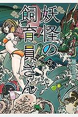 妖怪の飼育員さん 9巻: バンチコミックス Kindle版