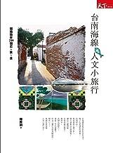 台南海線人文小旅行: 貓編踏查239個史、景、食 (Traditional Chinese Edition)