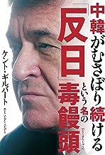表紙: 中韓がむさぼり続ける「反日」という名の毒饅頭 | ケント・ギルバート