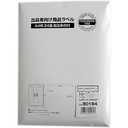 【Amazon.co.jp限定】エーワン 出品者向け FBAラベル きれいにはがせるタイプ 24面 100シート 80184