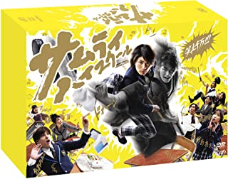 サムライ・ハイスクール DVD-BOX