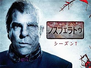 ノスフェラトゥ Season 1 (字幕版)