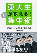 表紙: 東大生が教える!超集中術 | 石井 大地