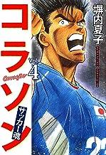 表紙: コラソン サッカー魂 4巻 | 塀内夏子