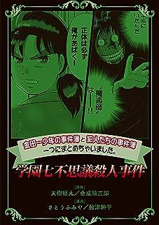 金田一少年の事件簿と犯人たちの事件簿 一つにまとめちゃいました。学園七不思議殺人事件 (週刊少年マガジンコミックス)