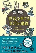 表紙: 「思考」を育てる100の講義   森博嗣