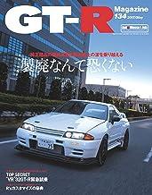 表紙: GT-R Magazine(ジーティーアールマガジン) 2017年 05月号 [雑誌] | GT-R Magazine編集部