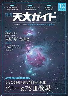 天文ガイド2020年12月号