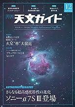 表紙: 天文ガイド2020年12月号 | 天文ガイド編集部
