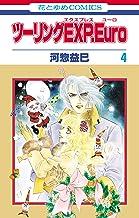 表紙: ツーリングEXP. Euro 4 (花とゆめコミックス) | 河惣益巳