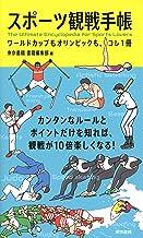表紙: スポーツ観戦手帳 ワールドカップもオリンピックも、コレ1冊   東京書籍編集部