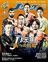 表紙: Jリーグサッカーキング2018年 04月号 [雑誌] | Jリーグサッカーキング編集部