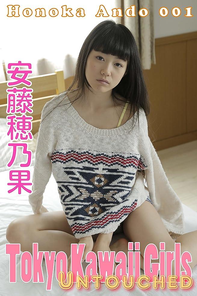 どのくらいの頻度で民族主義お父さん安藤穂乃果-001: Tokyo Kawaii Girls Untouched
