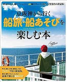 京阪神から行く 船旅・船あそびを楽しむ本 (エルマガMOOK)