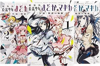 劇場版 魔法少女まどか☆マギカ コミック 全3巻完結セット (まんがタイムKRコミックス フォワードシリーズ)