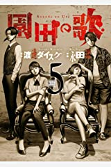 園田の歌(5) (ヤングキングコミックス) Kindle版