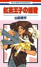 表紙: 紅茶王子の姫君 (花とゆめコミックス)   山田南平